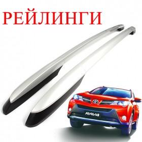 Рейлинги алюминиевые для Тойота рав4